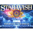 "【送料無料】 EXILE / EXILE LIVE TOUR 2018-2019 ""STAR OF WISH"" 【DVD2枚組】 【DVD】"