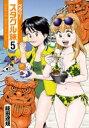 ぺろり!スタグル旅 5 ヒーローズコミックス / 能田達規 【コミック】