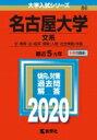 名古屋大学(文系) 2020年版 No.86 大学入試シリーズ / 教学社編集部 【全集 双書】