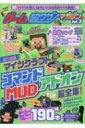 ゲーム超ワザマガジン Vol.3 100%ムックシリーズ 【ムック】