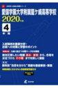 愛国学園大学附属龍ヶ崎高等学校 2020年度 高校別入試問題集シリーズ 【全集・双書】
