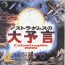 ノストラダムスの大予言<'74東宝> 【CD】