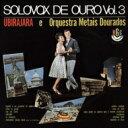 【送料無料】 Ubirajara / Solovox Ouro Vol.3 輸入盤 【CD】