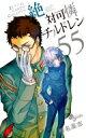 絶対可憐チルドレン 55 少年サンデーコミックス / 椎名高志 シイナタカシ 【コミック】