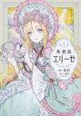 外科医エリーゼ 1 フロースコミック / Mini / Kidarient 【本】