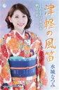 水城なつみ / 津軽の風笛 / しわしわブギウギ / 納豆音頭 【Cassette】