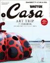 Casa BRUTUS (カーサ・ブルータス) 2019年 8月号 【表紙:平手友梨奈】 / Casa BRUTUS編集部 【雑誌】