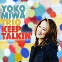 藝人名: Y - 【送料無料】 三輪洋子 / Keep Talkin' 輸入盤 【CD】