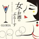 Artist Name: G - Gloria (Korea Jazz) / 女とお酒のぶるーす 【CD】