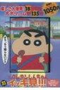 TVシリーズ クレヨンしんちゃん 嵐を呼ぶイッキ見!!! 母ちゃんオラを止めないで!家出はオトナの第一歩編 DVD / 臼井儀人 【本】