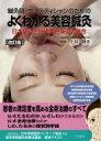 【送料無料】 改訂版 鍼灸師 エステティシャンのための よくわかる美容鍼灸 / 上田隆勇 【本】