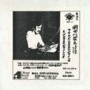 艺人名: A - 明田川荘之 / アケタズ エロチカル ピアノ ソロ & グロテスク ピアノ トリオ 【CD】