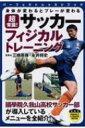 身体が変わるとプレーが変わる 超常識! サッカーフィジカルトレーニング (PERFECT LESSON BOOK) / 三栖英揮 【本】