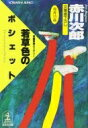 《乃木坂文庫 中村麗乃》若草色のポシェット[光文社文庫] / 赤川次郎 アカガワジロウ 【文庫】