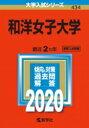 和洋女子大学 2020年版 No.434 大学入試シリーズ / 教学社編集部 【全集・双書】