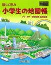 楽しく学ぶ小学生の地図帳 4・5・6年 / 帝国書院編集部 【本】