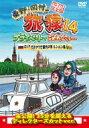 東野・岡村の旅猿14 プライベートでごめんなさい・・・ロシア・モスクワで観光の旅ルンルン編プレミアム完全版 【DVD】