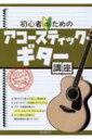 初心者のためのアコースティック・ギター講座 【本】