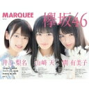 MARQUEE Vol.134 / MARQUEE編集部 【全集・双書】