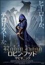 ロビン・フッド ザ・ビギニング 【DVD】