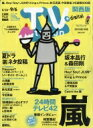 TV station (テレビステーション) 関西版 2019年 8月 24日号 / TV station 関西版編集部 【雑誌】