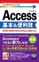 今すぐ使えるかんたんmini Access 基本&便利技 [2019 / 2016 / 2013 / Office365対応版] / AYURA 【本】