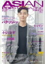 ASIAN POPS MAGAZINE 141号 / ASIAN POPS MAGAZINE編集部 【雑誌】