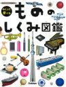 めくって学べるもののしくみ図鑑 / 小峯龍男 【図鑑】