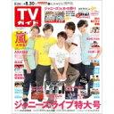 週刊TVガイド 関西版 2019年 8月 30日号 / 週刊TVガイド関西版 【雑誌】
