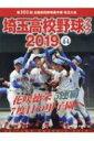 埼玉高校野球グラフ 2019 【本】