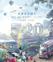 【送料無料】 嵐 / 5×20 All the BEST!! CLIPS 1999-2019 (Blu-ray) 【BLU-RAY DISC】