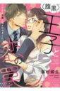(腹黒)王子と恋の罠 フラチな求愛に落とされました。 ぶんか社コミックス Sgirl Selection / 藤村綾生 【コミック】