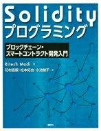 送料無料Solidityプログラミングブロックチェーン・スマートコントラクト開発入門(KS情報科学専