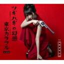 マキタマシロ / ツギハギの幻想 【CD Maxi】