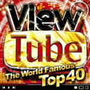 Omnibus - ViewTube -The World Famous Top40- 【CD】