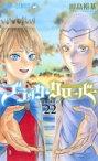 ブラッククローバー 22 ジャンプコミックス / 田畠裕基 【コミック】