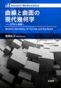曲線と曲面の現代幾何学 入門から発展へ Iwanami Mathematics / 宮岡礼子