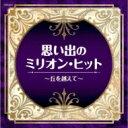 ザ・ベスト: : 思い出のミリオン・ヒット~丘を越えて~ 【CD】