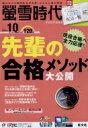 螢雪時代 2019年 10月号 / 螢雪時代編集部 【雑誌】