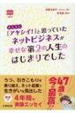 あんなにアヤシイと思っていたネットビジネスが幸せな第2の人生のはじまりでした マーチャントブックス / 佐藤多加子