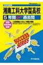 湘南工科大学附属高等学校 5年間スーパー過去問 2020年度用 声教の高校過去問シリーズ 【全集・双書】