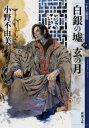 白銀の墟 玄の月 4 十二国記 新潮文庫 / 小野不由美 オノフユミ 【文庫】