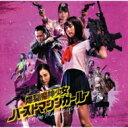 【送料無料】 「バーストマシンガール」オリジナルサウンドトラック 【CD】