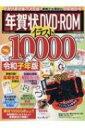 【豪華金箔年賀状付き】年賀状DVD-ROM イラスト10000 令和子年版 【ムック】