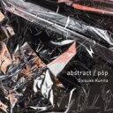 艺人名: D - 【送料無料】 國田大輔 / Abstract / Pop 【CD】