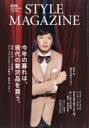 AERA STYLE MAGAZINE Vol.45 AERA 2019年 12月 1日号増刊【表紙:田中圭】 【雑誌】