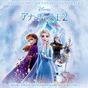 【送料無料】 アナと雪の女王2 / アナと雪の女王2 オリジナル・サウンドトラック 【CD】