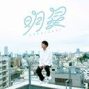 クボタカイ / 明星 【CD】