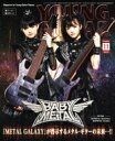 YOUNG GUITAR (ヤング・ギター) 2019年 11月号【表紙・巻頭:BABYMETAL】 / YOUNG GUITAR編集部 【雑誌】