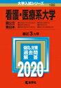 【送料無料】 看護・医療系大学 国公立東日本 2020年版 No.166 大学入試シリーズ / 教学社編集部 【全集・双書】